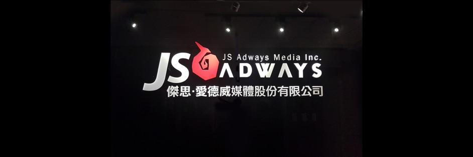 傑思愛德威媒體股份有限公司