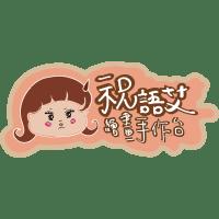 施禹洛艾影藝演藝事業 logo