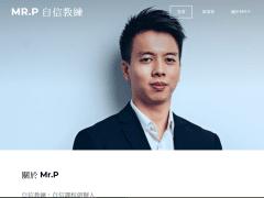 Mr.P自信教練網站
