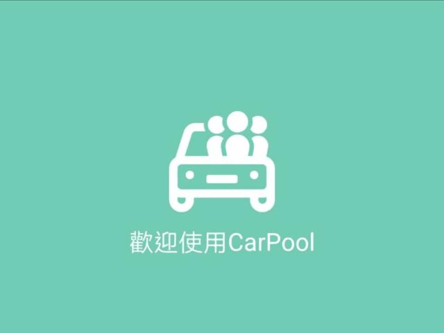 順路 Carpool