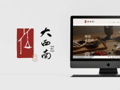 大西南 WEB DESIGN