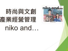 niko and...行銷企劃