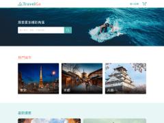 個人作品_旅遊行程線上預訂網站