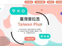 科技平台 - 臺灣普拉思 Taiwan Plus