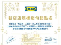 IKEA新店店開幕-照樣造句社群活動