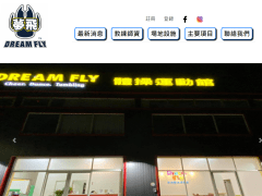 dream_fly