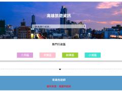 高雄旅遊資訊網站