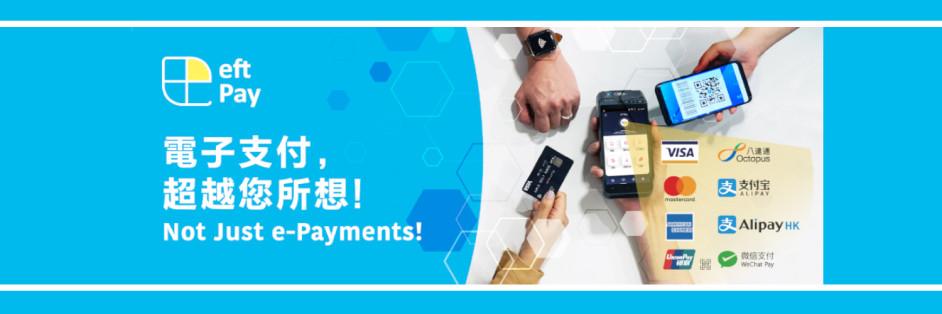 EFTPay 香港商易付達(亞洲)有限公司台灣分公司