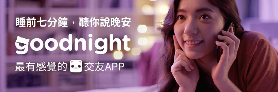 新加坡商晚安有限公司台灣分公司