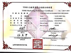 TIMS行銷專業能力認證