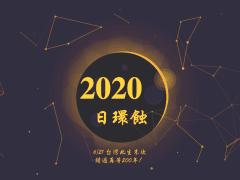 2020台灣日環食