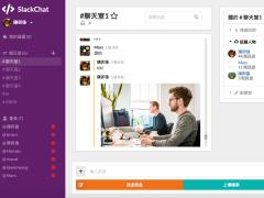 線上聊天室 仿Slack - 個人練習React作品
