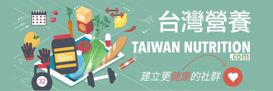 台灣營養 Taiwan Nutrition