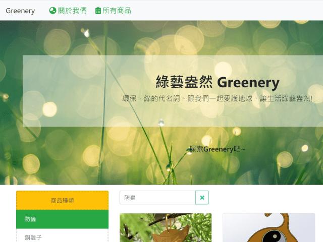 Greenery綠意盎然