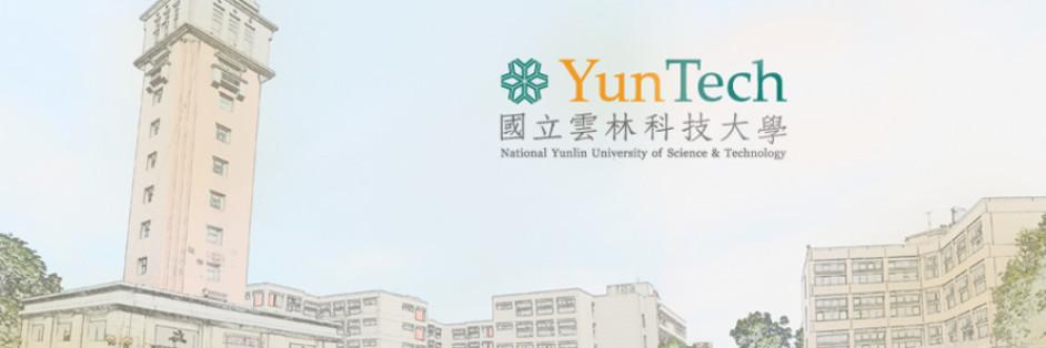 國立雲林科技大學-教學卓越中心
