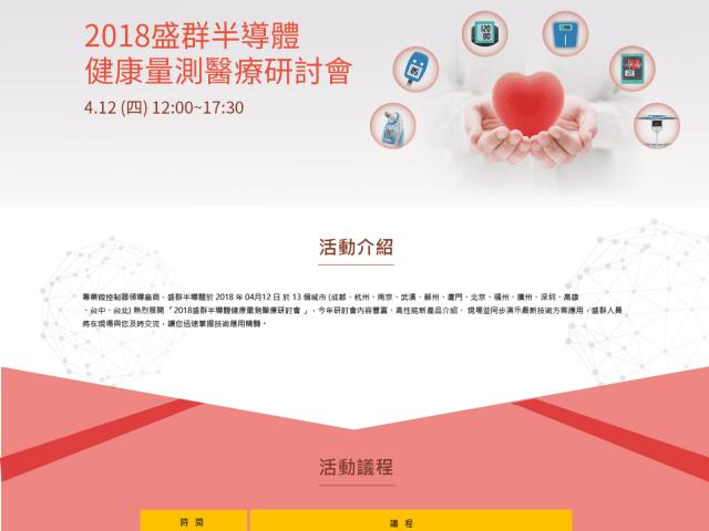 健康醫療研討會活動網站