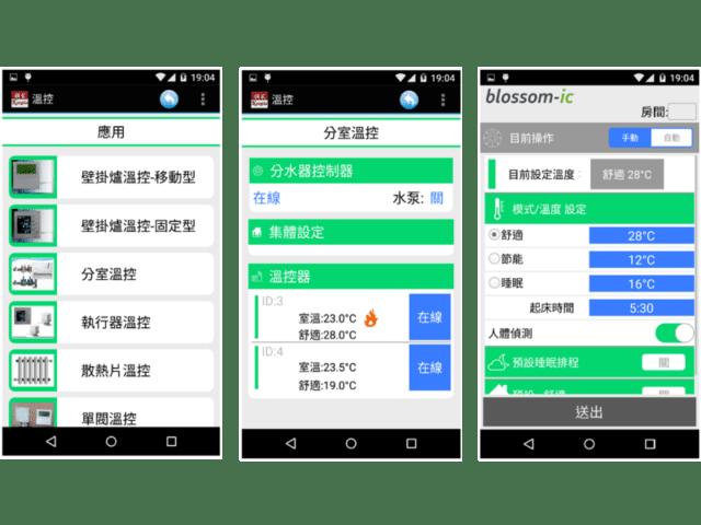 Temperature/Humidity Control App