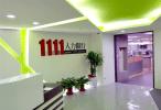 全球華人股份有限公司 work environment photo