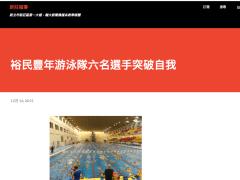 裕民豐年游泳隊六名選手突破自我