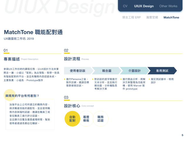 UI 設計-MatchTone職能配對通