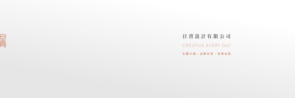 日青設計有限公司