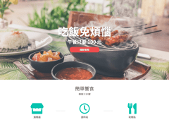 Single Page Application-Nextmeal