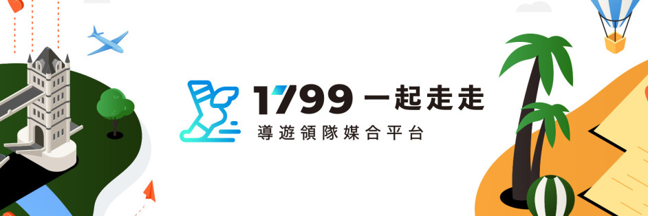 壹柒玖玖旅人資訊科技股份有限公司
