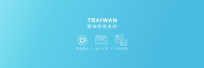 TRAIWAN 雲端旅宿系統