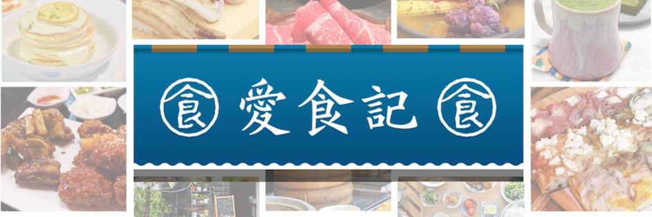 愛食記ifoodie.tw