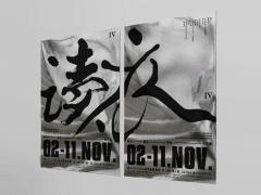 讀衣IV 藝術時尚跨界展海報設計