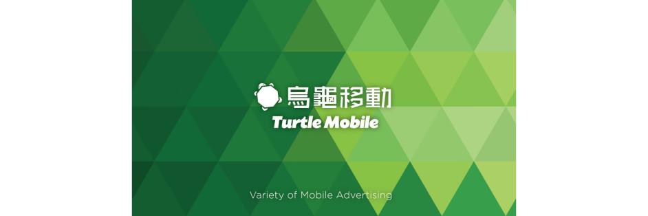 烏龜移動科技股份有限公司