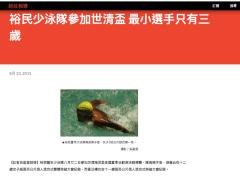 裕民少泳隊參加世清盃 最小選手只有三歲