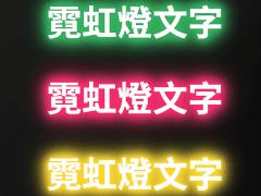 [小作品] 霓虹燈文字