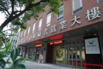 台灣公益團體自律聯盟 work environment photo