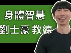 身體智慧教練群-劉士豪教練