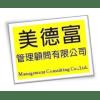美德富管理顧問有限公司 logo