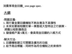 現金回饋_ one page spec.