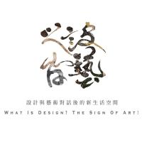 設藝之間 logo