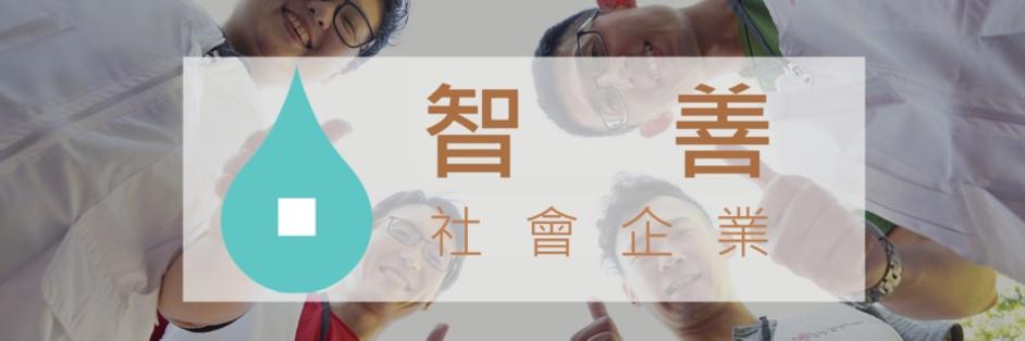 香港商智善社會企業有限公司台灣分公司