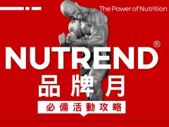 Nutrend品牌月-活動網頁設計