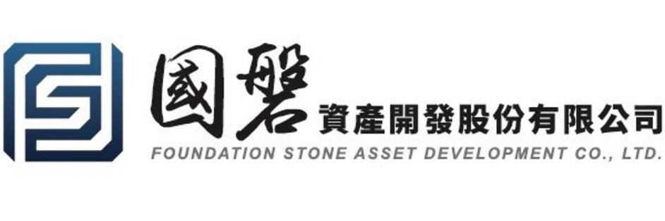 國磐資產開發股份有限公司