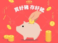 買台灣豬,就打折
