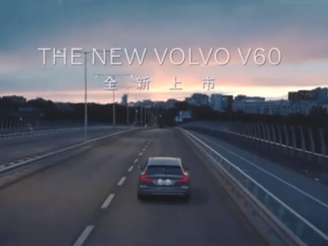 【汽車文案】VOLVO V60 Launch