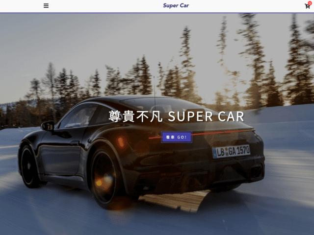 前端作品:汽車電商網站