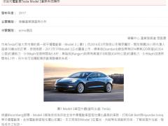 次世代電動車Tesla Model 3創新科技解析