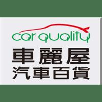 車麗屋汽車百貨股份有限公司 logo