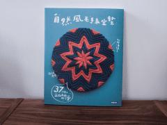 時報出版社 [自然風毛線坐墊] / 封面設計