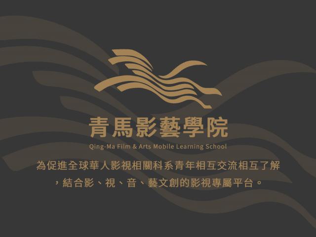 全球華人青馬影藝學院