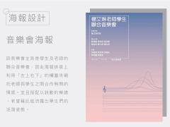 海報設計 - 楊艾琳老師學生聯合音樂會
