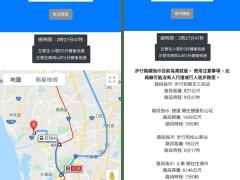 Timer Bus-Google 路線規劃與捷運即時動態資料的結合